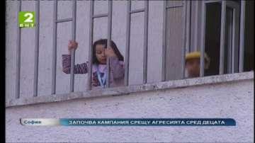 Започва кампания срещу агресията сред децата