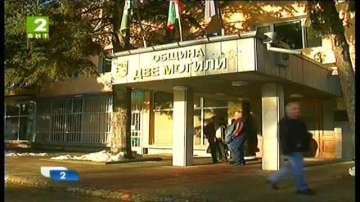 Община Две могили с 1,2 милиона лева дългове