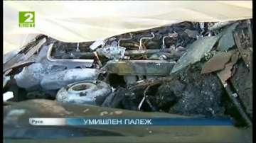 Умишлен палеж унищожи три автомобила в Русе