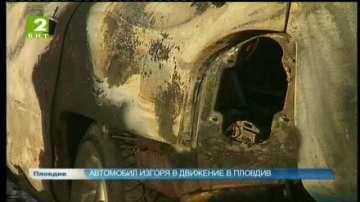 Автомобил изгоря в движение в Пловдив