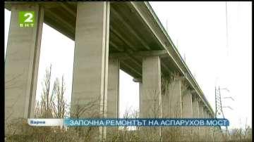 Започва ремонтът на Аспарухов мост