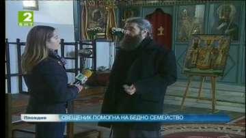 Свещеник от Пловдив дари 200 лева на семейство от Кюстендил