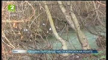 Община Търговище чисти коритата на реките