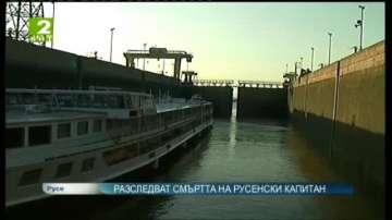 Разследват смъртта на русенски капитан