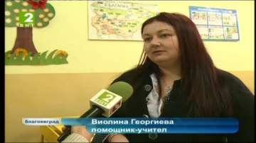 Помощник-учители помагат на ромски деца в Благоевград