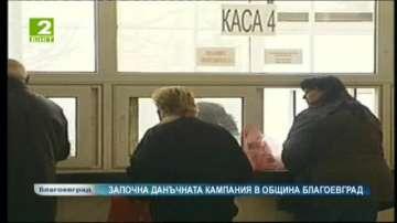 Започна данъчната кампания в Община Благоевград