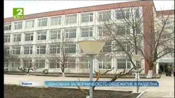 Обновиха затворническото общежитие в Разделна
