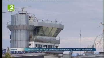 Предлагат Летище София да носи името на Асен Йорданов