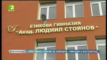 Престижно отличие за Езиковата гимназия в Благоевград