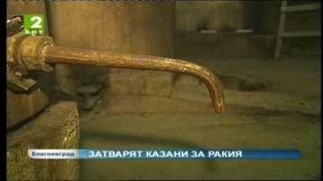 Собственици на казани за ракия се опасяват от фалит