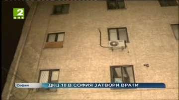 ДКЦ 10 в София затвори врати