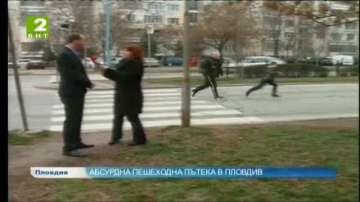 Aбсурдна пешеходна пътека в Пловдив