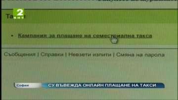 Софийският университет въвежда онлайн плащане на таксите