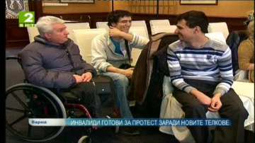 Инвалиди готови за протест заради новите ТЕЛК-ове