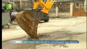 """Изграждат още 1200 метра канализация във """"Виница"""""""