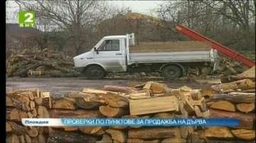 Проверки по пунктове за продажба на дърва