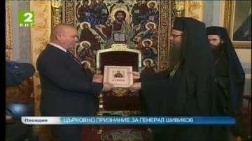 Църковно признание за генерал Шивиков
