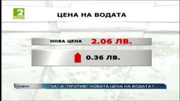 Основателно ли е увеличението на цената на водата в София