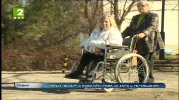 Район Искър с нова програма за хора с увреждания