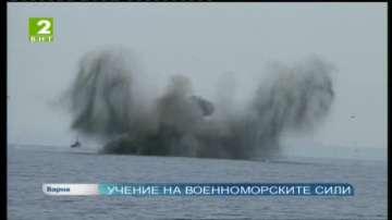 Учение на военноморските сили