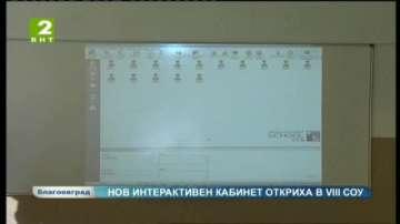 Нов интерактивен кабинет откриха в VIII СОУ в Благоевград