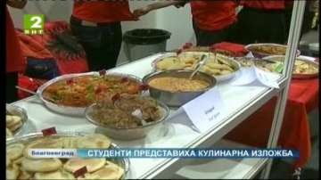 Кулинарен фестивал в Американския университет в България
