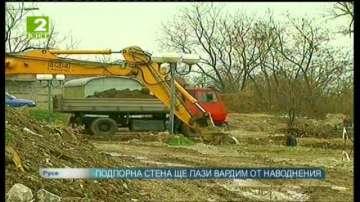 Подпорна стена ще пази Вардим от наводнения