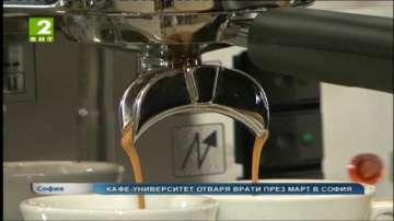 Кафе-университет отваря врати през март в София