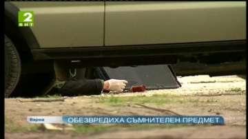 Обезвредиха съмнителен предмет във Варна