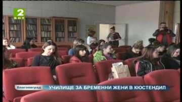 Откриха училище за родители в Кюстендил