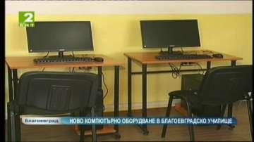 Ново компютърно оборудване в благоевградско училище