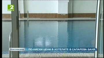 По-ниски цени в хотелите в Сапарева баня