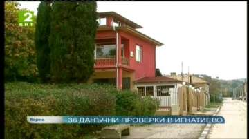 36 данъчни проверки в Игнатиево