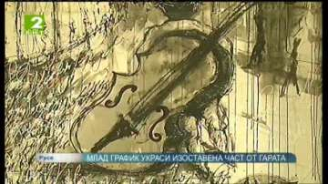 Млад график украси изоставена част от гарата в Русе