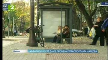 Инвалиди искат промени в транспортната наредба във Варна