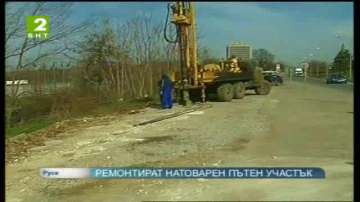 Ремонтират натоварен пътен участък