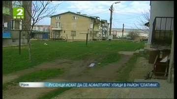 """Русенци искат да се асфалтират улици в район """"Слатина"""""""