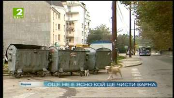 Още не е ясно кой ще чисти Варна