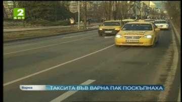 Таксита във Варна пак поскъпнаха