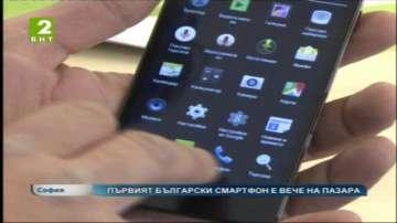 Първият български смартфон е вече на пазара