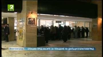 Опашки пред касите за плащане на данъци в Благоевград