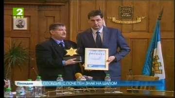 Пловдив с почетен знак на Шалом