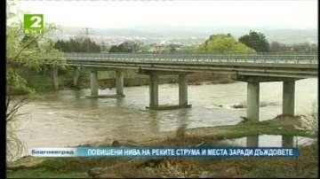 Повишени нива на реките Струма и Места заради дъждовете