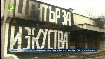 Незаконни обитатели на запустяла сграда