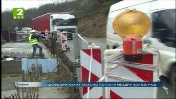 Шофьори карат бързо по ремонтирания участък от пътя Мездра - Ботевград