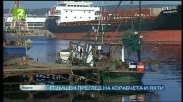 Годишен преглед на корабчета и яхти