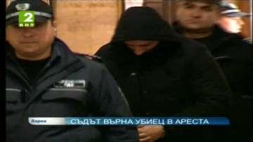 Съдът върна убиец в ареста