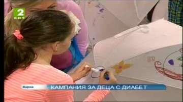 Кампания за деца с диабет