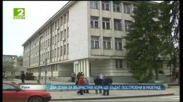 Два дома за възрастни хора ще бъдат построени в Разград