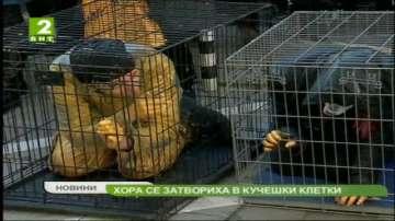 Хора се затвориха в кучешки клетки
